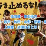 カメラを止めるな!北海道・東北の上映映画館はどこ?公開日はいつ?