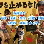 カメラを止めるな!近畿(関西)の上映館まとめ!公開日がいつかも確認!